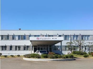 プラシーズ釜石工場