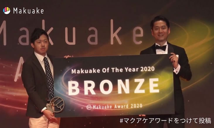 Makuake AWARD 2020でブロンズ賞を受賞しました