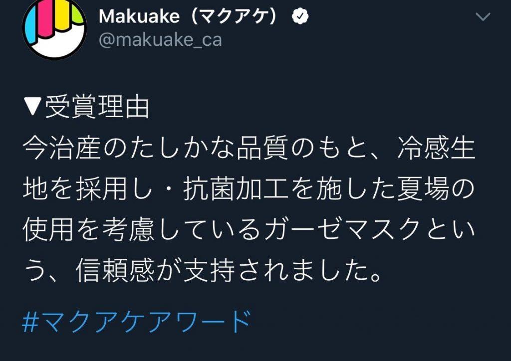 Makuake Award 2020ブロンズ賞2