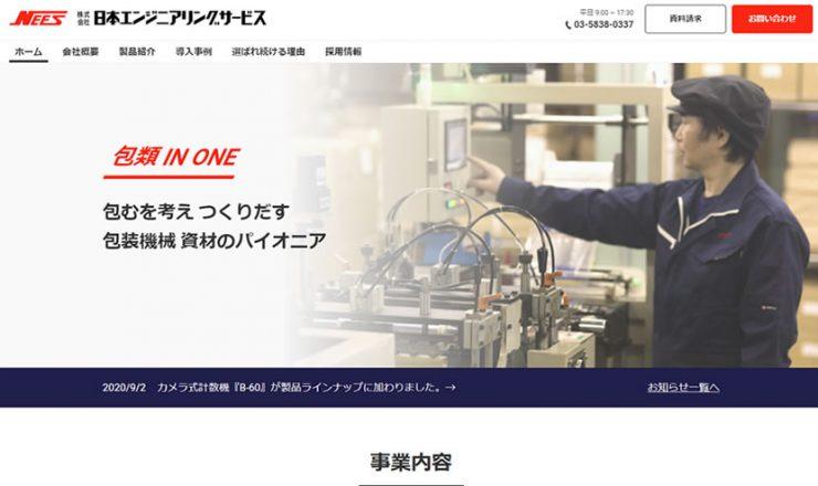 株式会社日本エンジニアリングサービス